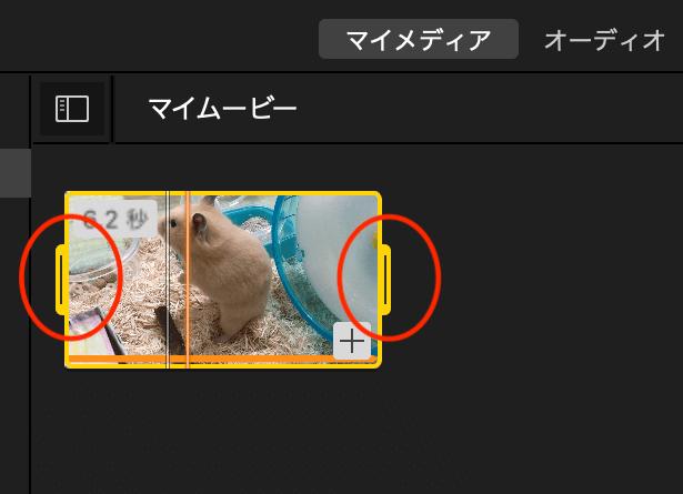iMovieの動画をクリックし、左右を移動させる