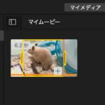 iMovieの編集。必要な箇所だけ黄色い枠になる