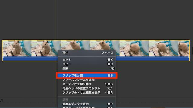 iMovie、クリップの分割