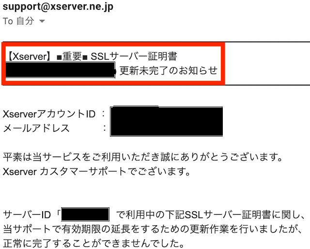 エックスサーバー(Xserver)から届く「SSLサーバー証明書更新未完了」のお知らせメールの内容