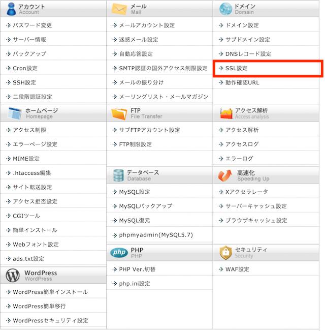 エックスサーバーの「サーバー管理」画面