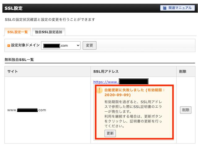エックスサーバー「SSLサーバー証明書」自動更新失敗のメッセージ