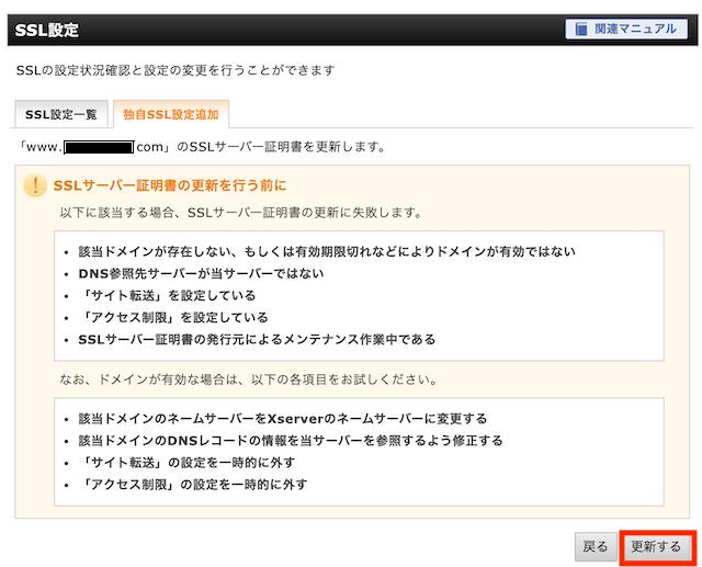 エックスサーバー(Xserver)「SSLサーバー証明書」手動更新を行う際の注意事項