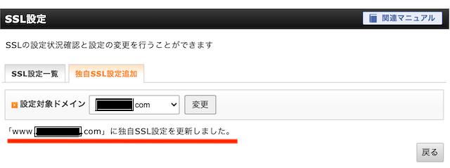エックスサーバー(Xserver)「SSLサーバー証明書」設定完了画面