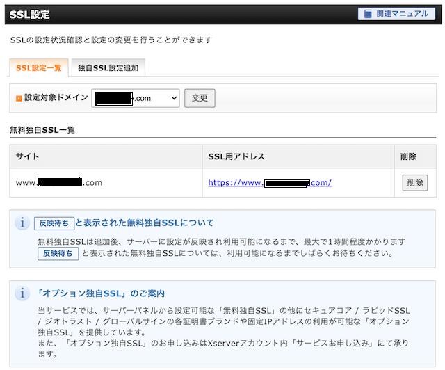 エックスサーバー(Xserver)「SSL設定」画面