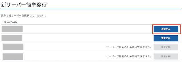 [エックスサーバー(XSERVER)]新サーバー簡単移行。サーバーIDを選択