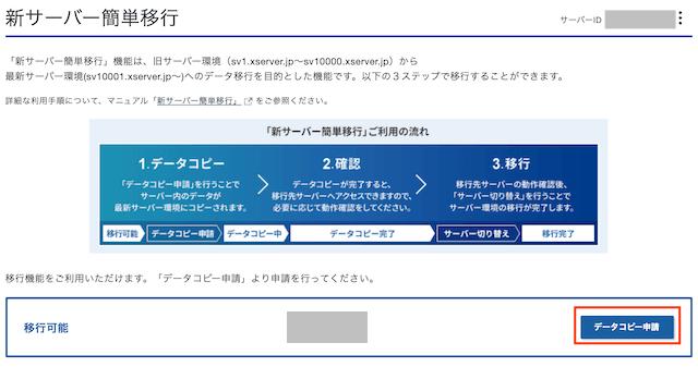 [エックスサーバー(XSERVER)]新サーバー簡単移行。データコピー申請