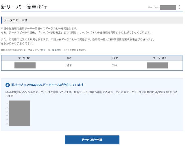 [エックスサーバー(XSERVER)]新サーバー簡単移行。旧バージョンのMySQLデータベースが存在しているメッセージ