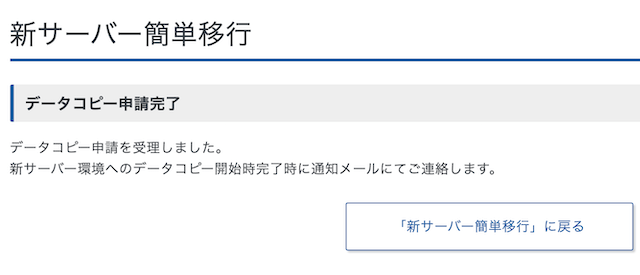 [エックスサーバー(XSERVER)]新サーバー簡単移行。データコピー申請完了