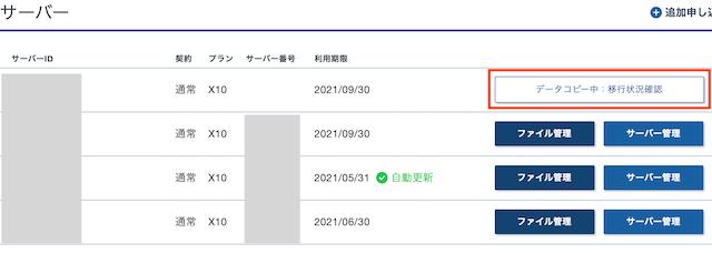 [エックスサーバー(XSERVER)]新サーバー簡単移行。データコピー中の画面