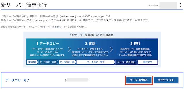 [エックスサーバー(XSERVER)]新サーバー簡単移行。データコピー完了。サーバーの切り替え