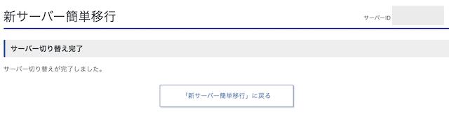 [エックスサーバー(XSERVER)]新サーバー簡単移行。サーバー切り替え完了の画面