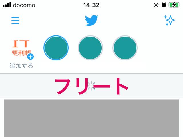 Twitterのホーム画面に表示されているフリート