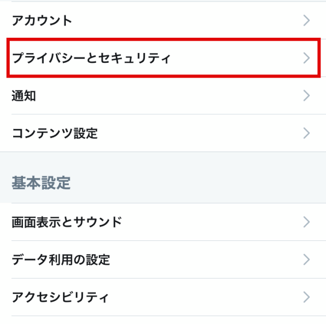Twitter「設定とプライバシー」