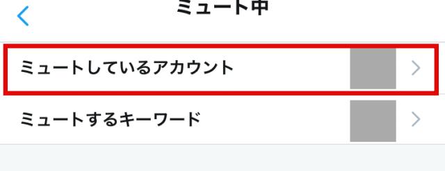 Twitter「ミュート中」