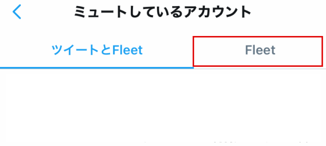 Twitter「ミュートしているアカウント」ツイートとFleet