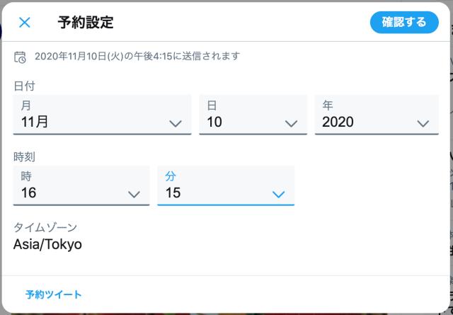 Twitter予約時間の設定画面。日時を変更した様子