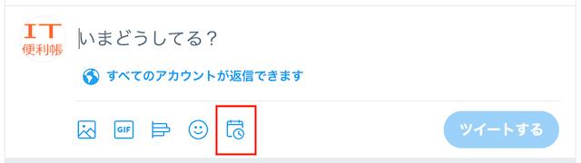 Twitterの入力画面にあるスケジュールボタン