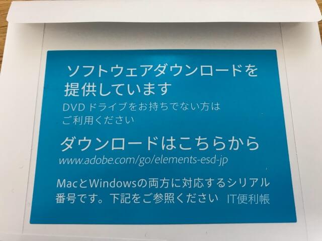 Adobe「Photoshop/Premiere Elements」パッケージ版でもダウンロードを提供