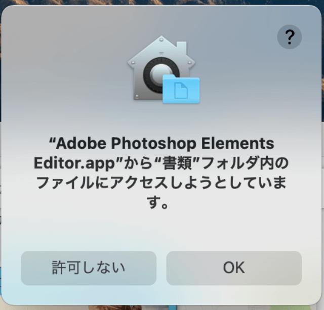 「Adobe Photoshop/Premiere Elements」書類フォルダ内のファイルにアクセスする確認画面