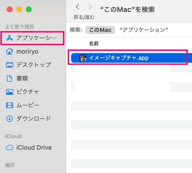 MacのFinderから「イメージキャプチャ」アプリを起動