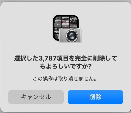 Mac「イメージキャプチャ」アプリで全ての写真を削除する画面