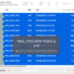 Mac「イメージキャプチャ」写真の保存先が外付けHDDに保存されている状態
