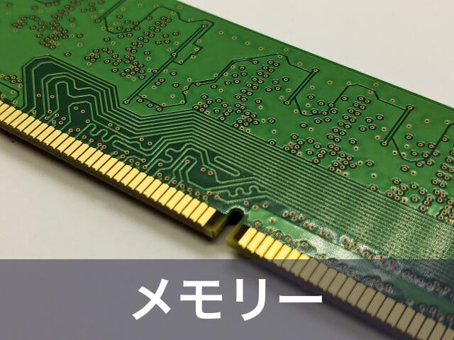 パソコンのメモリー