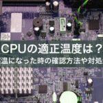 パソコンのマザーボード(CPUやメモリーなど)