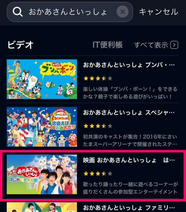 「U-NEXT」の動画をダウンロードする手順「見たい番組を探す」