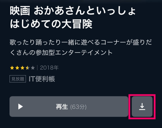 「U-NEXT」の動画をダウンロードする手順「見たい番組右にあるダウンロードボタンを押す」