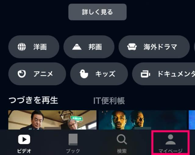 「U-NEXT」ダウンロード済みの動画を見る「メニューのマイページ」