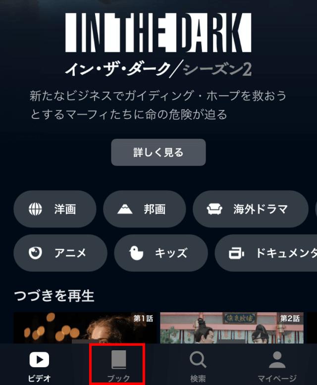 U-NEXTアプリホーム画面