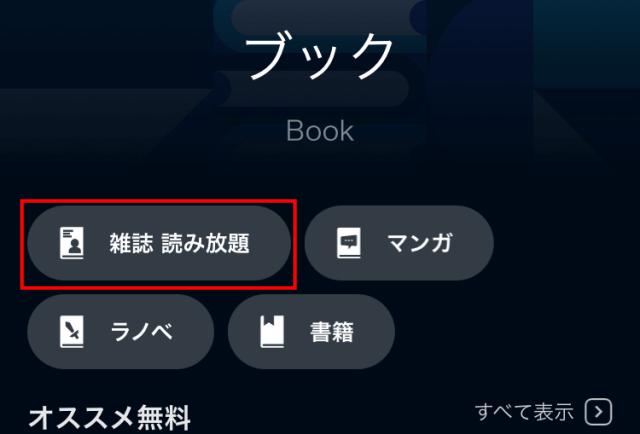 U-NEXTアプリ「ブック」にある「雑誌読み放題」ボタン