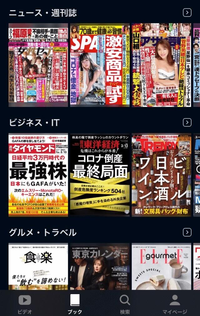U-NEXTアプリ「雑誌一覧」