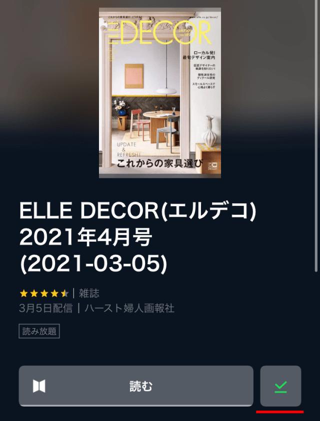 U-NEXTアプリ「雑誌」ダウンロード