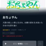 NHKオンデマンド「おちょやん」をU-NEXTで視聴している
