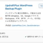 「Updraftplus WordPress Backup Plugin」インストール画面