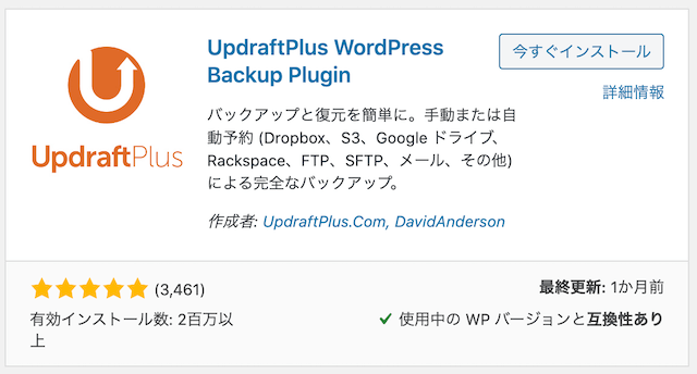 「Updraftplus WordPress Backup Plugin」インストール画面