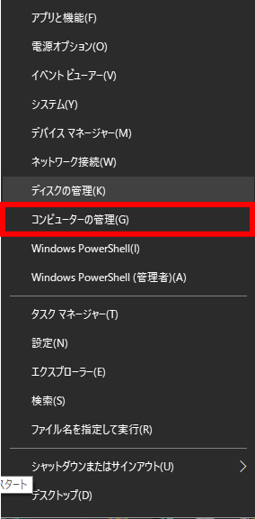 Windows10のWindowsボタンを右クリックしたときの表示一覧