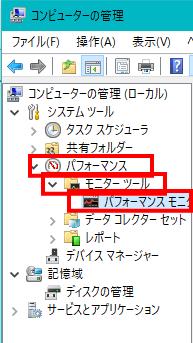 [Windows10]コンピュータの管理