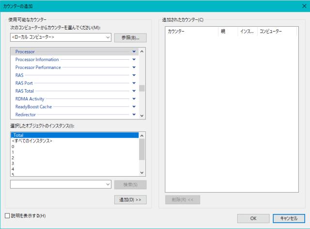 [Windows10]パフォーマンスモニター・カウンターの追加