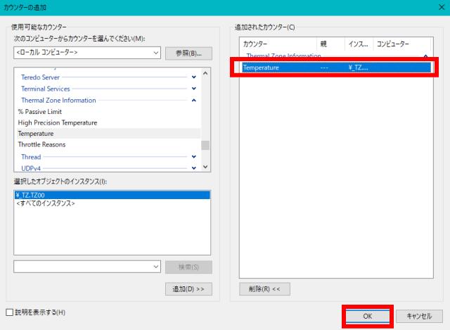 [Windows10]パフォーマンスモニター・カウンター温度の追加