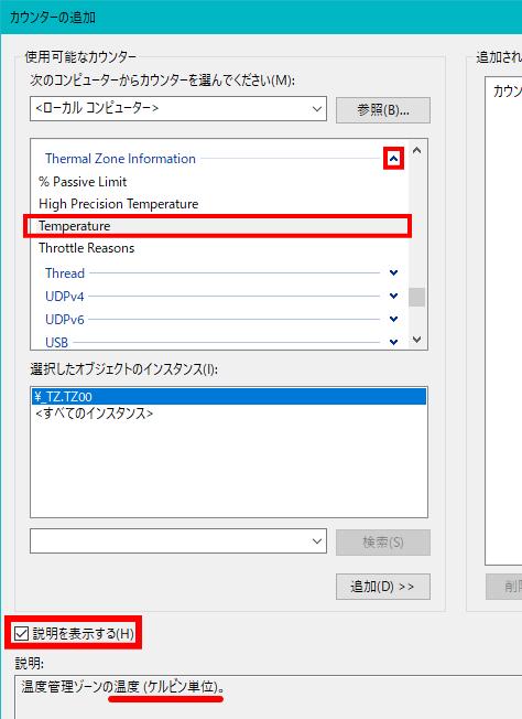[Windows10]パフォーマンスモニターの温度グラフ(ケルビン)