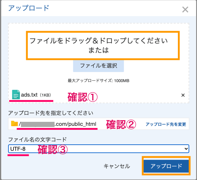エックスサーバーの「ファイル管理」ads.txtファイルのアップロード