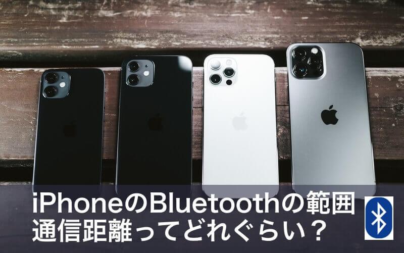 iPhone12, iPhone12 mini, iPhone12 Pro, iPhone12 Pro MAX(4機種)とBluetoothマーク