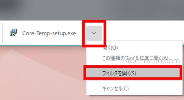 ブラウザ左下のダウンロードファイル「Core-Temp-setup.exe」