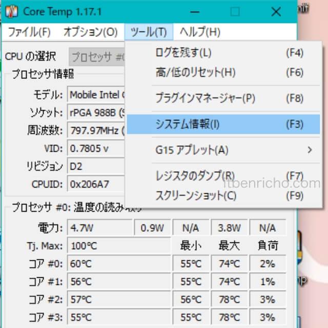 「Core Temp」CPU温度確認