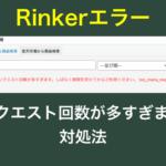 Rinkerエラー「リクエスト回数が多すぎます」メッセージ対処法