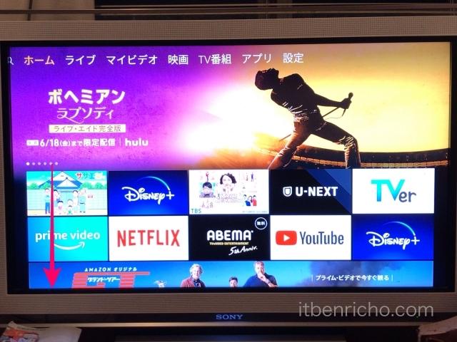 Amazon「Fire TV Stick」メニュー画面